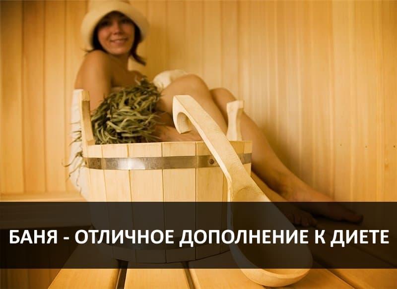 Способствует Ли Похудению Баня. Помогает ли баня для похудения?